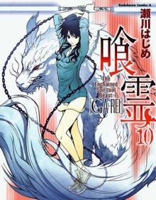 Читать мангу Enchained Spiritual Beast Ga-Rei / Скованный духовный зверь онлайн бесплатно