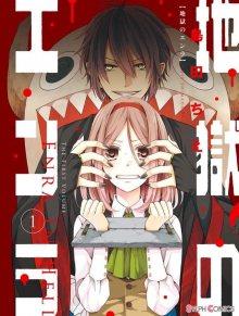 Читать мангу Jigoku no Enra / Энра из ада онлайн