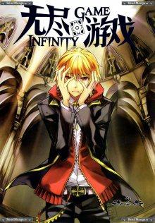 Читать мангу Infinity Game / Вечная игра онлайн