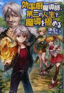Постер к комиксу The Mage Will Master Magic Efficiently In His Second Life / Маг освоит магию эффективней в своей второй жизни / Kouritsu Kuriya Madoushi, Daini no Jin