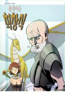 Читать веб-манхву Dragon's Son Changsik / Чхансик – сын дракона онлайн бесплатно