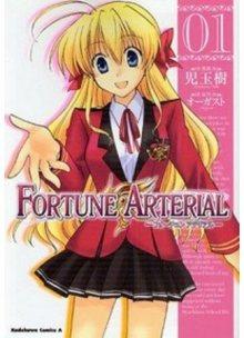 Читать мангу Fortune Arterial / Развилка Фортуны онлайн