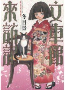 Читать мангу Fuguruma Memories / Воспоминания Фугурума / Fugurumakan Raihouki онлайн