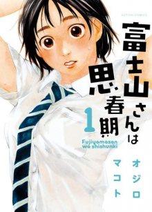 Читать мангу Teenage girl Fujiyama-sa / Девочка-подросток Фуджияма-сан / Fujiyama-san wa Shishunki онлайн бесплатно