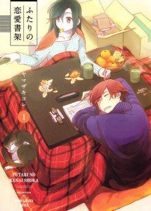 Читать мангу The Love Bookcase of the Two / Их любимая полка с книгами / Futari no Renai Shoka онлайн бесплатно