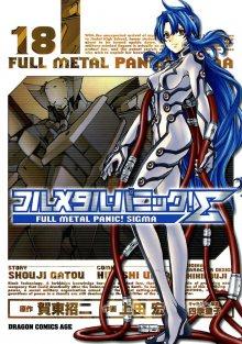 Читать мангу Full Metal Panic! Sigma / Стальная Тревога! Сигма / Furumetaru Panikku! Σ онлайн бесплатно