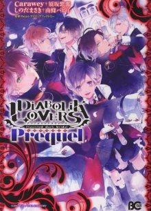 Читать мангу Diabolik Lovers - Prequel / Дьявольские возлюбленные онлайн