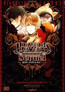 Читать мангу Diabolik lovers - Sequel / Дьявольские возлюбленные - Сиквел онлайн