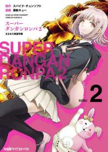 Читать мангу Super Danganronpa 2: Goodbye Despair Academy / Супер Данганронпа 2: Прощай Школа Отчаяния / Super Danganronpa 2 - Sayonara Zetsubou Gakuen онлайн