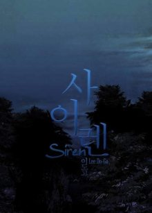 Читать мангу Siren / Сирена онлайн