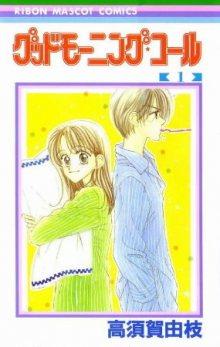 Читать мангу Good Morning Call / Утренний звонок / Kare to Kanojo ni Hanataba wo онлайн бесплатно