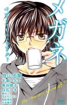 Читать мангу May I take your glasses off? / Могу ли я снять очки? / Megane - Hazushitemo Ii Desu Ka? онлайн