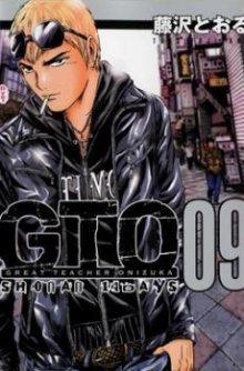 Читать мангу GTO - Shonan 14 Days / Великий Учитель Онидзука: 14 дней в Шонане онлайн