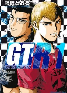 Читать мангу Great Transporter Ryuji / Великий Водитель Рюджи / GT-R онлайн