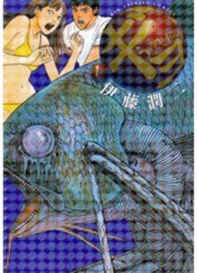 Читать мангу GYO / Рыба онлайн бесплатно
