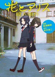 Читать мангу Hana and Alice / Хана и Алиса / Hana to Alice: Satsujin Jiken онлайн