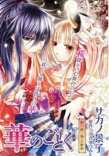 Читать мангу Flowers Are More Like Blossoms Than Sakura / Цветы, подобные цветкам cакуры / Hana wa Sakura yorimo Hana no Gotoku онлайн