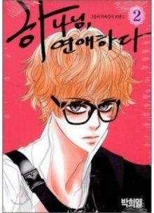 Читать мангу God is Love / Богиня, я люблю тебя / Hananim, Yeonaehada онлайн