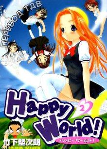 Читать мангу Happy World! / Счастливый мир! / Happi Warudo! онлайн