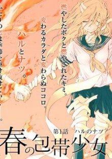 Читать мангу Haru and the Bandaged Girl / Обожжённая девушка Хару / Haru no Houtai Shoujo онлайн