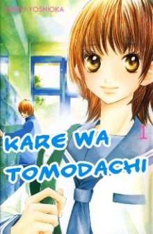 Читать мангу He is my boyfriend / Он - мой парень / Kare wa Tomodachi онлайн