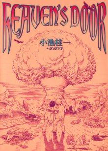 Читать мангу Heaven's Door / Дверь в небеса онлайн