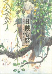 Читать мангу Mushishi Special: Hihamukage / Мастер муси: спецвыпуск. Тень, поглотившая солнце онлайн бесплатно