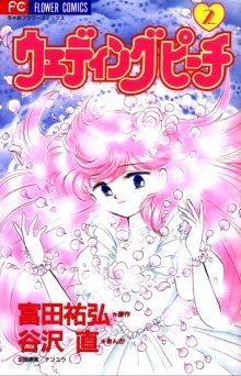 Читать мангу Wedding Peach / Свадебный персик / Ai Tenshi Densetsu Wedingu Pichi онлайн