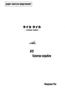 Читать мангу Like a Laika / Словно Лайка онлайн