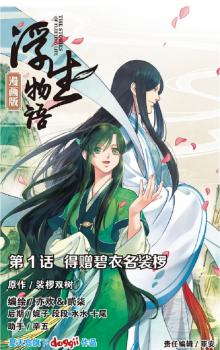Читать мангу Transient Life Stories / Сказания о мимолётных жизнях / Fu Sheng Wu Yu онлайн