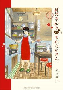 Читать мангу The caterer at the Maiko Manor / Кухарка в доме майко / Maiko-san Chi no Makanai-san онлайн