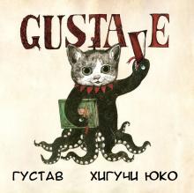 Читать мангу Gustave / Густав онлайн