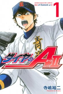 Читать мангу Ace of Diamond - Act II / Путь аса - Акт II / Dia no Ace - Act II онлайн