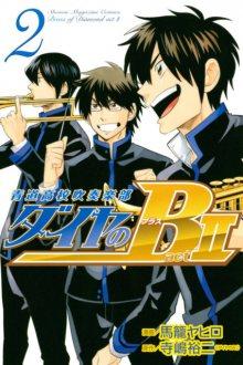 Читать мангу Diamond no B!! Seidou Koukou Suisou Gakubu / Духовой оркестр старшей школы Сэйдо онлайн