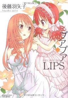 Читать мангу Poor Poor Lips / Поцелуи нищенки / Pua Pua Lips онлайн
