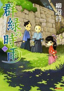 Читать мангу Turquoise Showers / Бирюзовые ливни / Gunryoku no Shigure онлайн