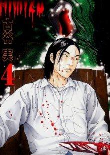 Читать мангу Himizu / Химидзу / Крот онлайн бесплатно