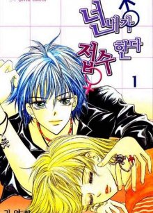 Читать мангу I accept you / Я тебя принимаю / Anata wa watashi no jushin suru онлайн