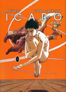 Читать мангу Icaro / Икар / Icare онлайн