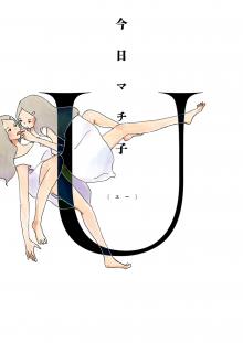 Читать мангу U (KYOU Machiko) / Юу онлайн бесплатно