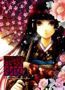 Читать мангу Hell Girl / Адская девочка / Jigoku Shoujo онлайн