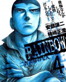 Читать мангу Rainbow / Радуга / Rainbow: Nisha Rokubou no Shichinin / Радуга: семеро из шестой камеры второго блока онлайн