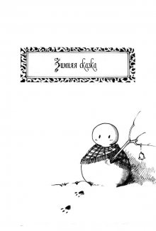 Читать маньхуа Fairytale of Winter / Зимняя сказка / Dongri tonghua онлайн бесплатно