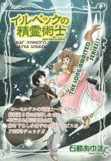 Читать мангу Spirit mage of Illbeck / Маг лунного духа Ильбек / Illbeck no Seirei Jutsushi онлайн
