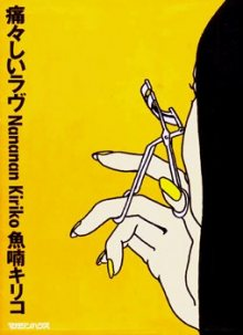 Читать мангу Itaitashii Love / Мучительная любовь онлайн