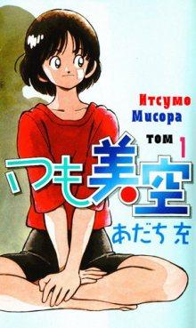 Читать мангу Itsumo Misora / Ицумо Мисора онлайн