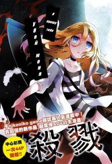 Читать мангу Angel of Massacre / Ангел Кровопролития / Satsuriku no Tenshi онлайн