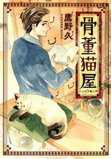 Читать мангу Kottou Nekoya / Кот из антикварной лавки онлайн