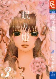 Читать мангу The Sleeping Princess / Спящая царевна / Nemurihime - Yumemiru You ni Koishiteru онлайн бесплатно