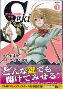 Читать мангу Joshikousei Kagishi Saki / Школьница-взломщица Саки / Joshi Kousei Kagishi Saki онлайн бесплатно